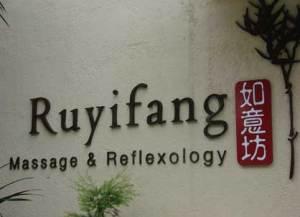 Ruyifang Massage and Reflexology